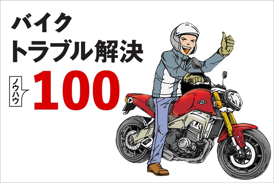 バイクトラブル解決ノウハウ100