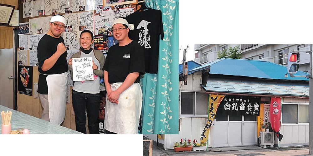 会津ソースカツ丼といえば「白孔雀食堂」