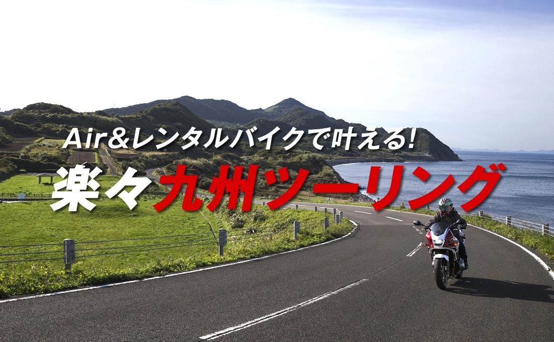 Air&レンタルバイクで叶える!楽々九州ツーリング