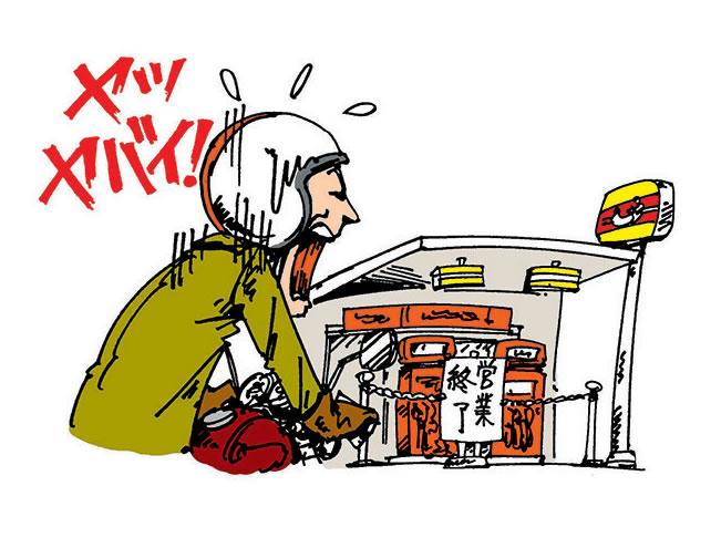 地方のガソリンスタンドは閉店時間が早い