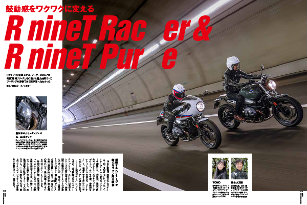 R nineTレーサー&ピュア徹底インプレッション