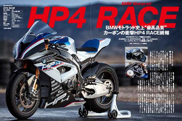 ファクトリーマシンが買える!HP4 RACE