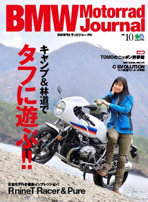 『BMWモトラッドジャーナルVol.10』好評発売中です!