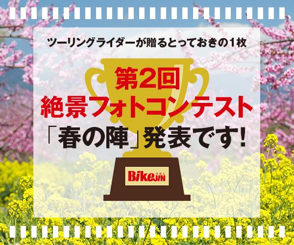 第2回絶景フォトコンテスト「春の陣」発表です!