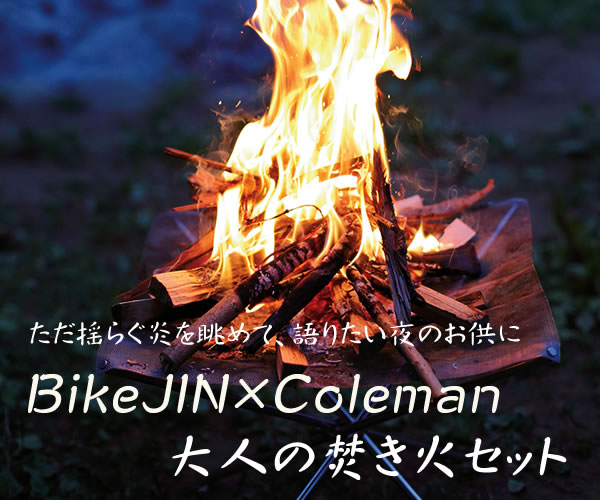 BikeJIN×Coleman 大人の焚き火セット 2017