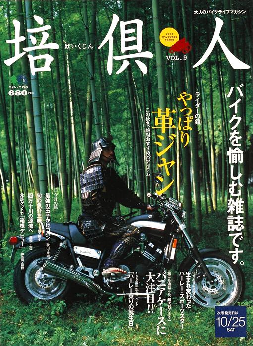 鎧を着て竹藪の中でVMAXにまたがり前を見据える戦国武将の表紙写真