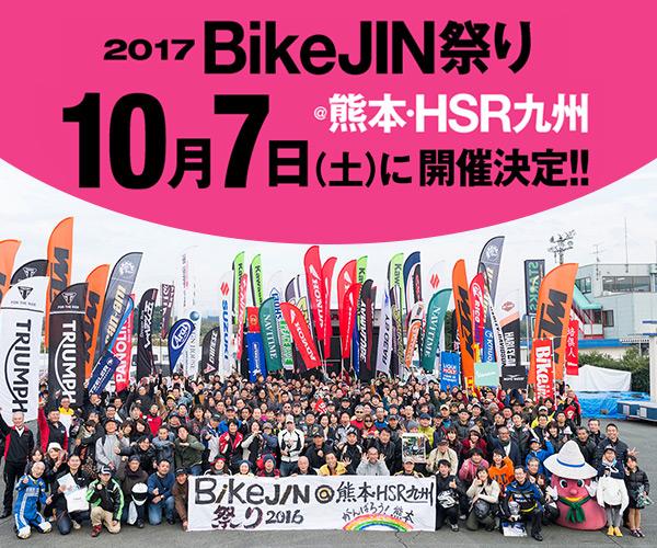 BikeJIN祭り2017@熊本・HSR九州 10/7(土)に開催決定!!
