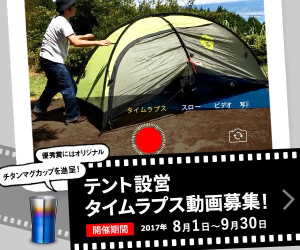 テント設営タイムラプス動画募集!キャンプ大好きライダーはぜひ参加を!