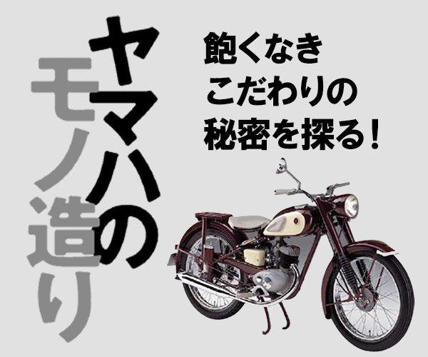 ヤマハのモノ造り・飽くなきこだわりの秘密を探る!