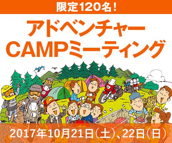 10/21(土)22(日)アドベンチャーCAMPミーティング 開催!