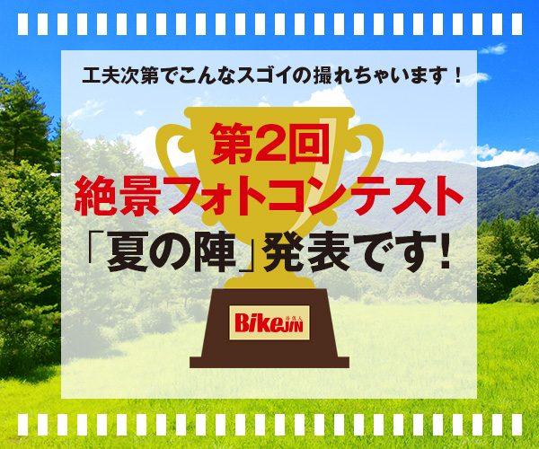 第2回絶景フォトコンテスト「夏の陣」発表です!