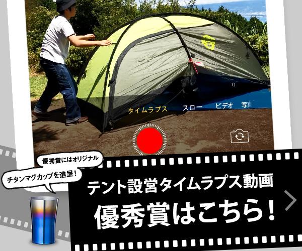 テント設営タイムラプス動画 優秀賞はこちら!