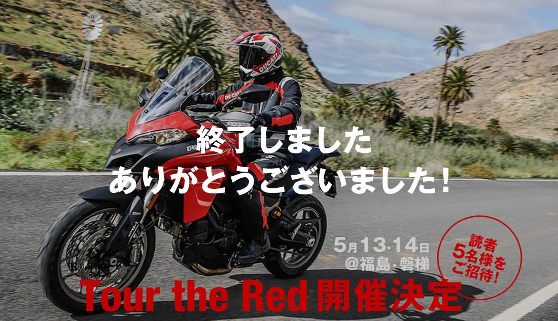 Ducati×BikeJINによるムルティストラーダ・プレミアム試乗会