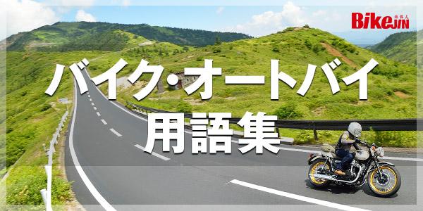 バイク・オートバイ用語集