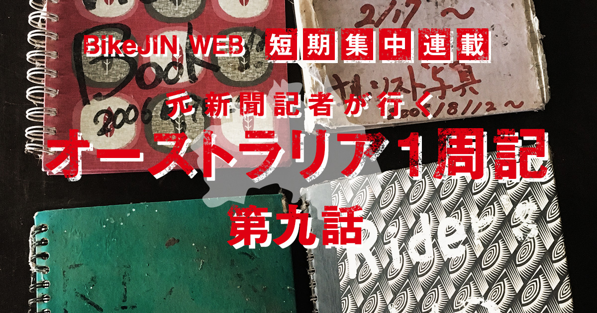 【BikeJINWEB限定!】~短期集中連載~元新聞記者が行くオーストラリア1周記
