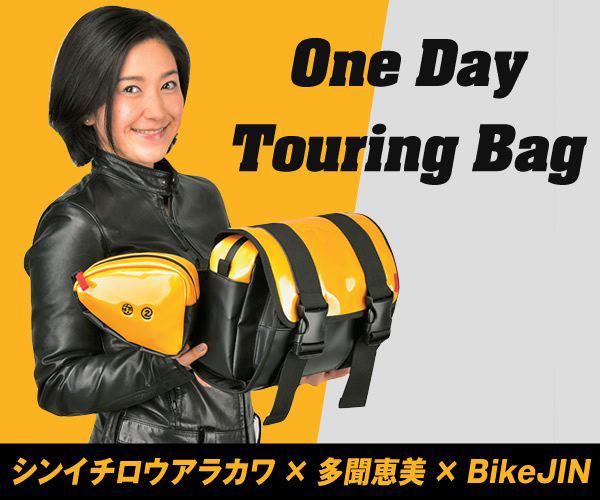 シンイチロウアラカワ×多聞恵美×BikeJIN 1DAY Touring Bag 2017 Ver.