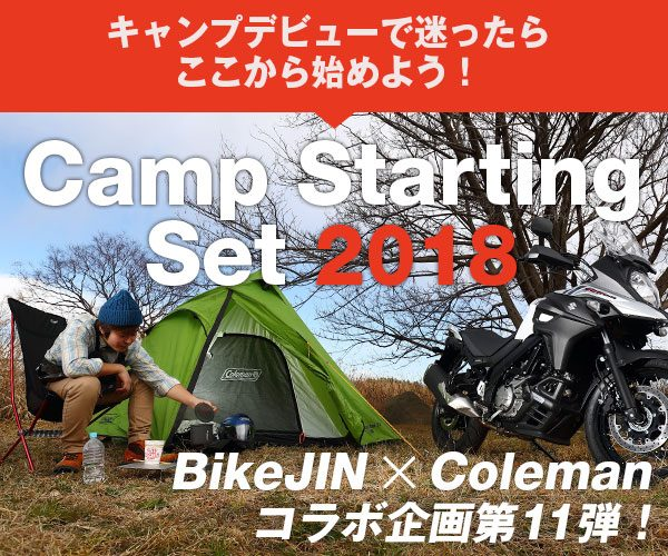 BikeJIN × Coleman CAMP STARTINGSET 2018