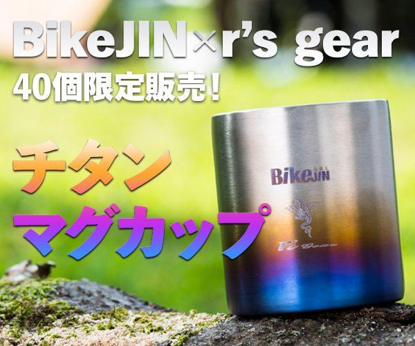 BikeJIN x r's gear チタンマグカップ