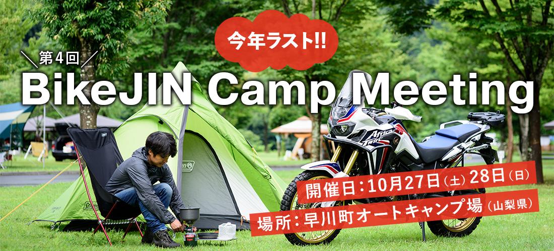BikeJIN Camp Meeting in山梨県早川町 開催!!