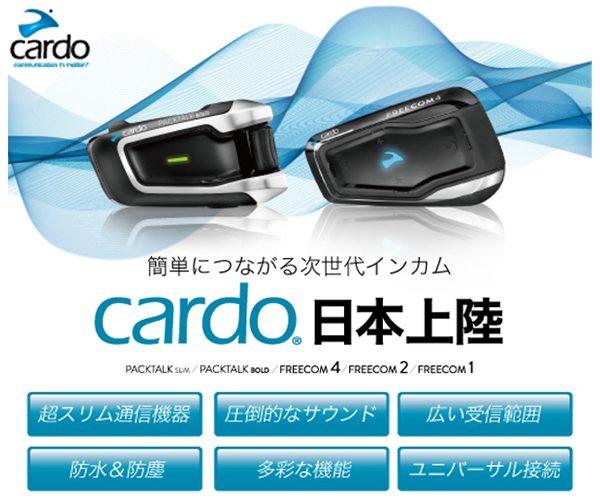 簡単につながる次世代インカム「cardo」日本上陸