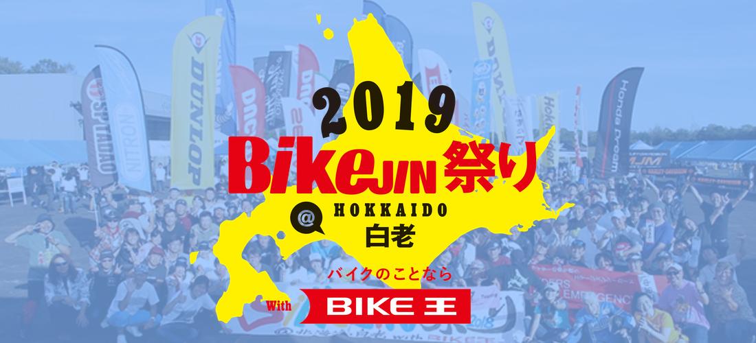 2019BikeJIN祭り@北海道白老withバイク王