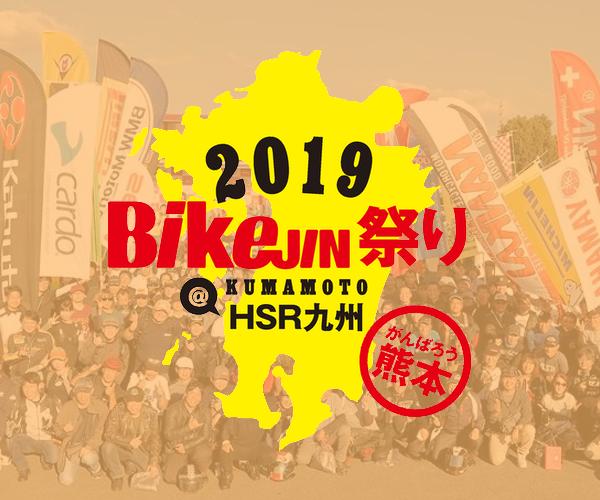 2019BikeJIN祭り@熊本・HSR九州