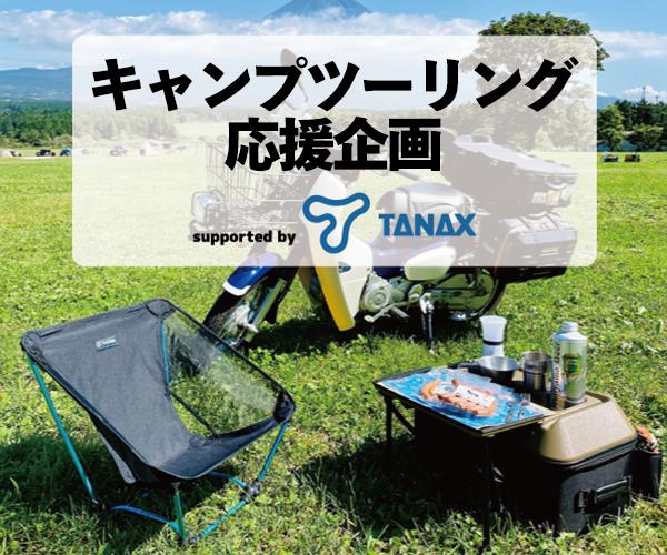 キャンプデビュー応援企画 supported by TANAX