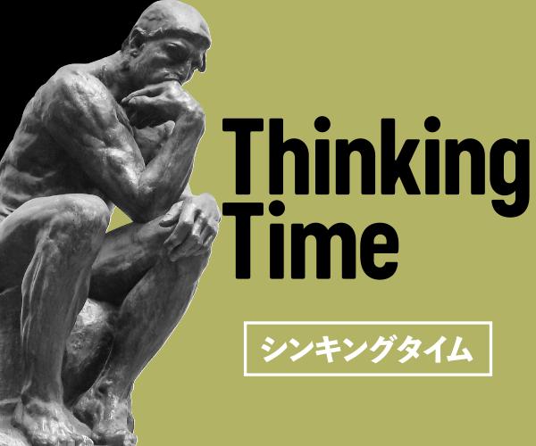 ThinkingTime